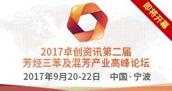 2017第二届卓创资讯芳烃三苯及混芳产业高峰论坛