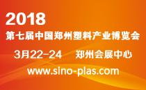 2018第七屆中國鄭州塑料產業博覽會