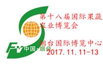 第十八届国际果蔬农业博览会