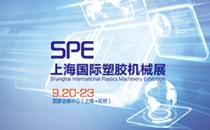 上海国际塑胶机械展会
