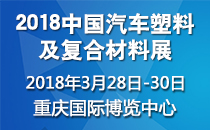 2018中國汽車塑料及復合材料展覽會