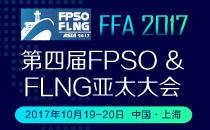 第四届FPSO&FLNG亚太大会FFA 2017