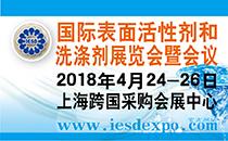 2018国际表面活性剂和洗涤剂展览会暨会议