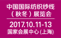 第十四届中国国际纺织纱线(秋冬)展览会