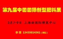 第九届中国国际新型肥料展览会