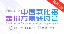 中国氧化铝定价方案研讨会