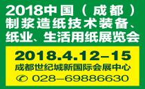 2018中国(成都)制浆造纸技术装备、纸业、生活用纸展览会