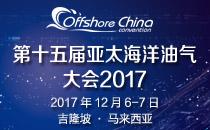 第十五届亚太海洋油气大会