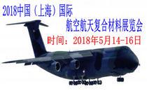 2018中国(上海)国际航空航天复合材料展览