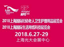 上海國際婦幼老人衛生護理用品展覽會