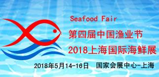 2018第四屆中國漁業節-上海國際海鮮展覽會
