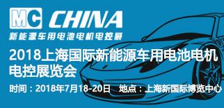 MC CHINA2018上海国际新能源车用电池电机电控展览会