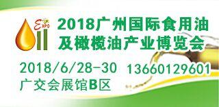 IOE世界油博會-2018第12屆廣州國際食用油及橄欖油產業博覽會