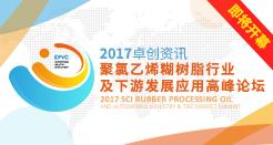 2017卓创资讯聚氯乙烯糊树脂行业及下游发展应用高峰论坛