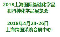 2018上海国际基础化学品和特种化学品展览会