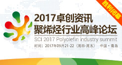 20172017年最新送彩金资讯聚烯烃行业高峰论坛