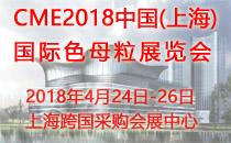 CME2018第八届中国(上海)国际色母粒展览会