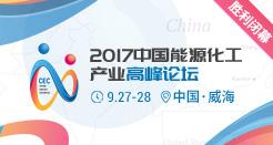 2017中国能源化工产业高峰论坛