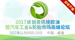 2017卓创资讯橡胶油暨汽车工业轮胎市场高峰论坛