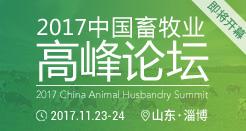 2017中国畜牧业高峰论坛