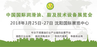 2018年中國(沈陽)國際潤滑油、脂、養護用品及技術設備展覽會