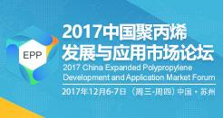 2017中国发泡聚丙烯发展与应用市场论坛