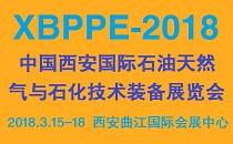 2018中国西安国际石油天然气及石化技术装备展览会