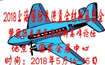 2018上海国际先进复合材料展览会暨国际先进复合材料高峰论坛