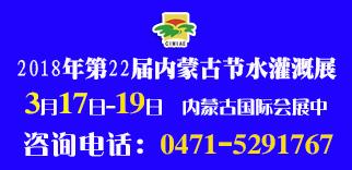 2018年第22届内蒙古国际农业博览会暨节水灌溉、温室技术设备展示订货会