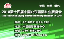 2018第十四屆中國北京國際礦業展覽會