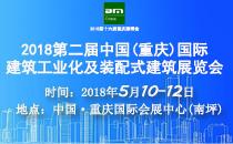 2018第二届中国(重庆)国际建筑工业化及装配式建筑展览会