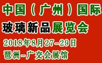 广州国际玻璃展