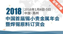 中国首届锡小贵金属年会暨焊锡原料订货会
