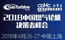 第五屆中國燃氣輪機決策者峰會