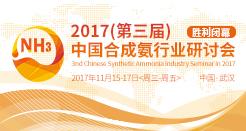 2017(第三届)中国合成氨行业研讨会