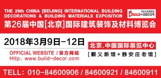 第二十六屆中國(北京)國際建筑裝飾及材料博覽會