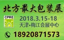 天津國際包裝工業展覽會