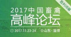 2017中国畜禽高峰论坛