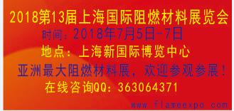 2018第十三屆上海國際阻燃展