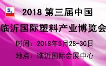 2018第三届中国临沂国际塑料产业博览会