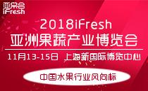 2018第十一屆iFresh亞洲果蔬產業博覽會