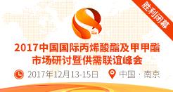 2017中国国际丙烯酸酯及甲甲脂市场研讨暨供需联谊峰会