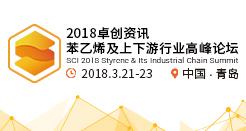 2018卓创资讯苯乙烯及上下游行业高峰论坛