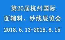 2018第20届杭州国际面辅料、纱线展览会