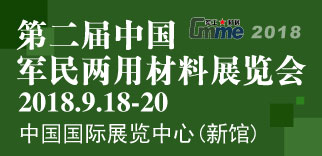 第二屆中國軍民兩用材料展覽會