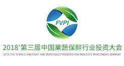 2018第三届中国果蔬保鲜行业投资大会