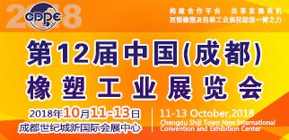 2018第12届中国成都橡塑及包装展