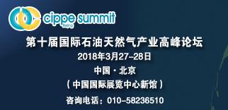 第十屆國際石油天然氣產業高峰論壇