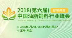 2018年第五届中国油脂饲料行业峰会