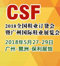 广州国际鞋业展览会